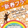 2015.01 新春フラフェスティバル
