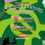 2016.07 亀戸HONUフェスティバル