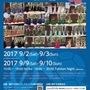 2017.09  亀戸HONUフェスティバル